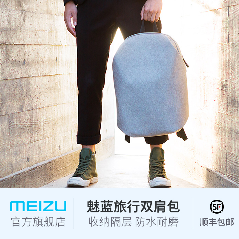Meizu/ Meizu shoulders fashion casual travel backpack multi-purpose laptop bag male and female students school bags