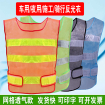 Common net construction sanitation reflective vest traffic road administration riding reflective clothes reflective waistcoat can be printed