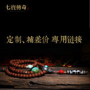 The legendary Tibet beads pendant necklace bracelet bracelets custom postage price special link