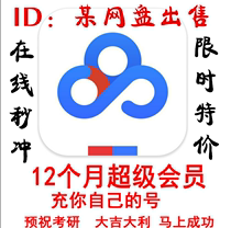 Baidu WP Super member-ANDRO computer recharge 12 months a year = Price second Rush!