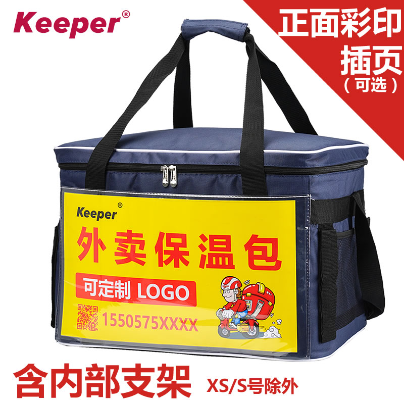 Keeper Delivery Bag Takeout Thermal Insulation Box Cold Ice Bag Thermal Insulation Bag Fast Food Bag