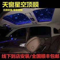 Автомобиль просвета люк lcd просвет люк звездный интерьер атмосферу легкий автомобиль интерьер крыша изменена полна звезд
