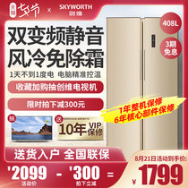 Skywing variable frequency energy saving air-cooled frost-free to open the door home refrigerator silent two-door refrigerator BCD-408WP