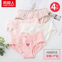 Antarctic pregnant womens underwear low waist pure cotton crotch female big code pants breathable abdomen without antibacterial pregnancy underwear