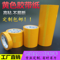 Beige Seal Box Shielding adhesive paper 80MM 8 cm Large Packaging tape custom ultra wide yellow large tape high viscosity