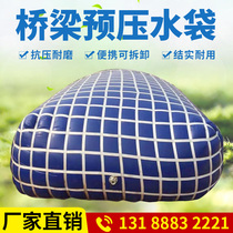 Bridge pre-pressurized water bag farmers outside the large-capacity water bag software car can be stacked custom portable water storage bag