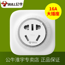 Bull timing socket 16a security high-power switch household water heater intelligent automatic cycle power control