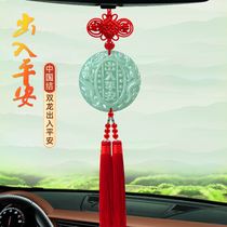 Car pendant Car interior charm male China knot entry and exit safety charm pendant high-grade car rearview mirror hanging jewelry