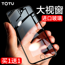 Totu IPhone8 Steel film Apple 7Plus mobile phone 7 full Screen overlay film all-inclusive p glass eight i8 water condensation Blu-ray MO anti-fall transparent seven anti-fingerprint All-packet edge 8P soft edge protection
