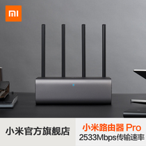 Millet router Pro intelligent wireless gigabit network port family stable through wall four antenna high-speed WiFi routing