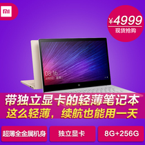 Xiaomi millet millet Air notebook 13.3 inch ultra slim laptop student gaming laptop
