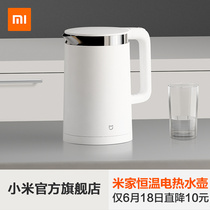 Millet MIJIA Mi Jiami thermostat electric kettle household stainless steel temperature shuts off kettle