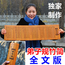 Disciple Gauge Sutra Full-text version of Bamboo Book Enlightenment Learning Childrens stage props gifts to give children gifts