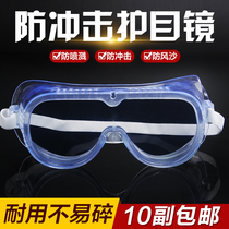 Windproof glasses riding glasses small hole breathable white glasses cutting glasses dust-proof glasses eye protection glasses