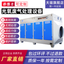 UV photooxygen exhaust gas treatment environmental protection equipment photodetic catalysis purification paint room plasma activated carbon All