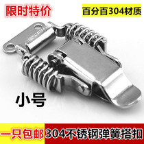 304 stainless steel double spring buckle wooden Box lock toolbox lock fastener Mechanical and Electrical boxes buckle box Accessories