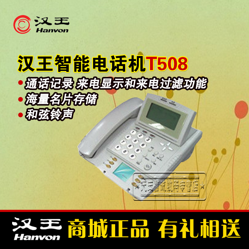 Hanwang Intelligent Digital Telephone T508 Handwritten Telephone Storage Business Card Information