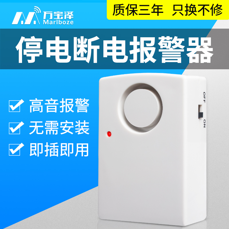 Wanbaoze super loud 220V power failure alarm farm home aquarium engine room 380V three-phase power failure alarm