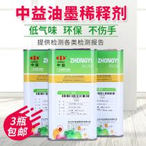Screen printing screen printing ink Zhongyi 719 quick-drying 007 washing water 783 slow-drying water Oil-opening water Wiping water diluent