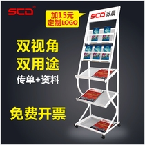 SCD Information Frame T magazine Frame newspaper rack Office newspapers and periodicals rack paper storage rack landing Display frame