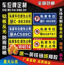 Private car bit reflective brand listed personal tag parking brand special parking card ban parking warning plug-in plate