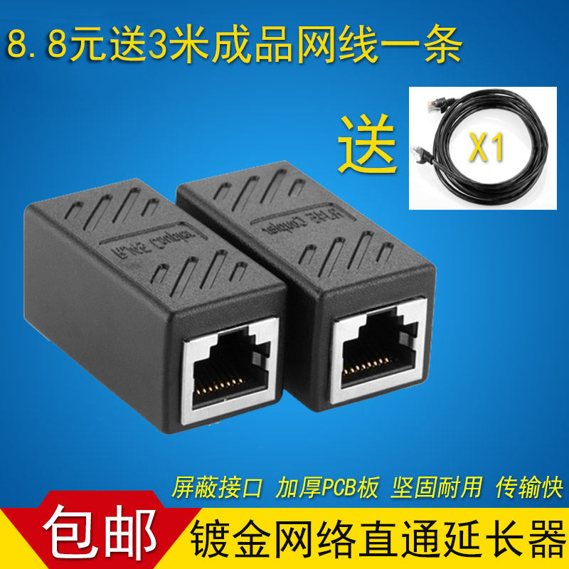Send network cable RJ45 network cable connector pair connector network double pass network head cable extender