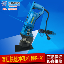 MHP-20 electric hydraulic punching machine angle steel punching machine dry hanging marble punching machine channel hole puncher