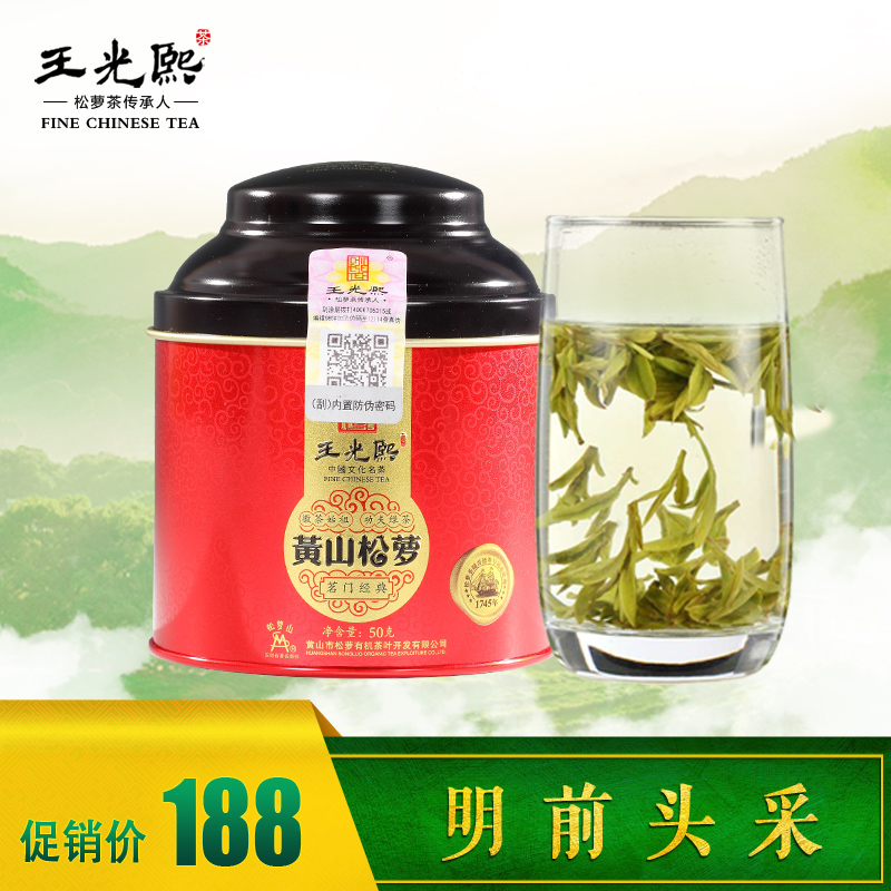 Green Tea 2019 New Tea Pre-Ming Super Tender Bud Wang Guangxi Songluo Tea Huangshan Famous Tea Canned 50g