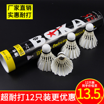 Boca Badminton 12 installed to fight wang indoor and outdoor training with goose hair ball is not easy to break 6 outfits