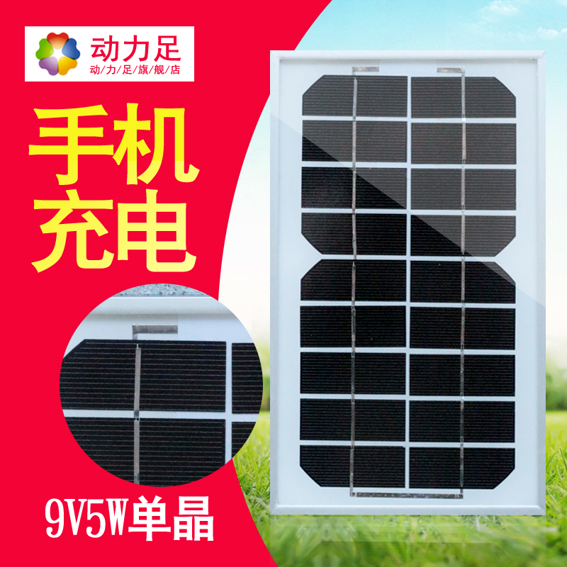 Power Full 9V5W Solar Panel Small Solar Power System Solar Charger Charge 6V Battery