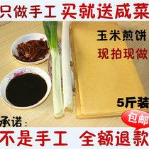 Shandong Big Pancake Specialty corn pancake grain shandong pancake Pure Handmade farmhouse authentic 5 Jin Dress