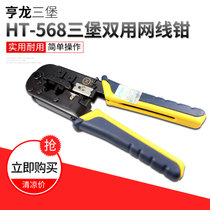 Original Taiwan three Fort HT-568 wire pliers Network crimping clamp RJ45 double tool to send long blade