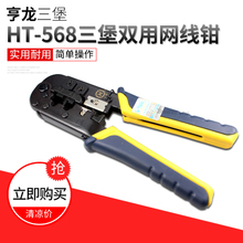 Original HT-568 wire pliers in Sanbao, Taiwan RJ45 dual-purpose tool for sending long blade package mail