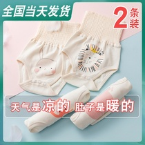 Baby belly artifact cotton autumn and winter belly around the newborn baby care navel belly pocket anti-kick by the four seasons