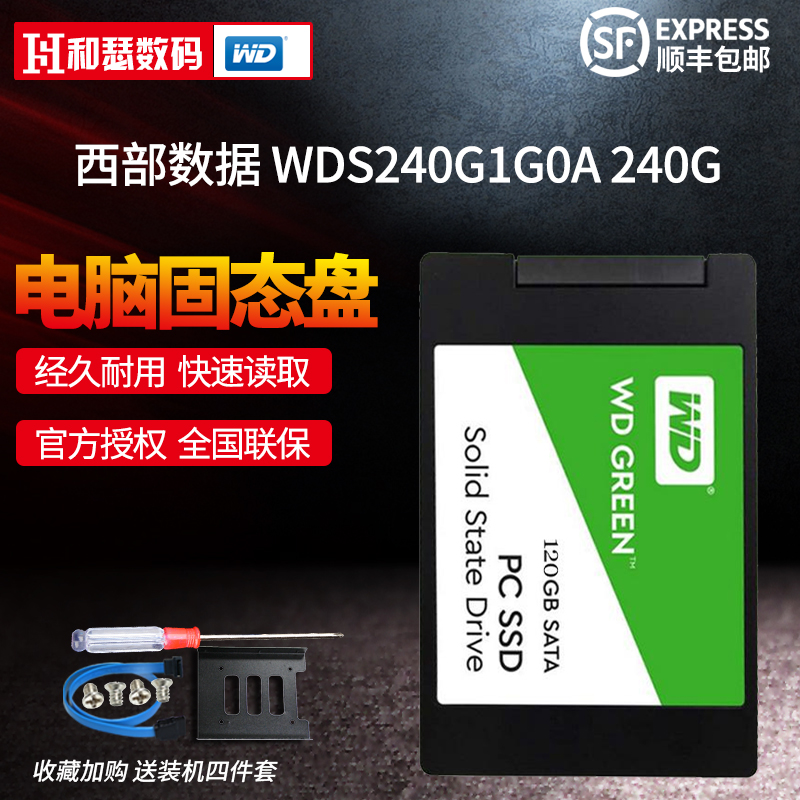 WD/Western Data WDS240G1G0A 240G SSD Laptop Desktop Solid State Hard Disk