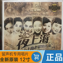 New Old Shanghai 180g LP Black Glue Record night Shanghai 12 inch 33 turn phonograph dedicated