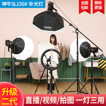Shen Niu SL150W II second generation Taobao live LED photography light Clothing live light Soft light light shooting light Camera light Indoor childrens video sun light live room photo fill light