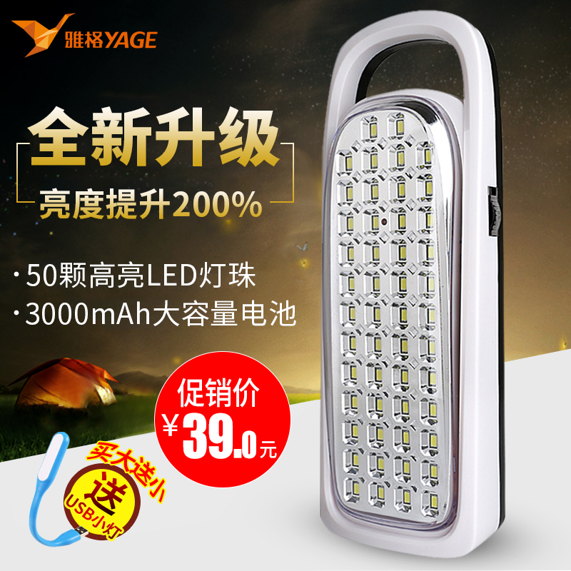 Jacquard Emergency Lights Household Night Market Lights Charging Ground Stalls, Power Out Lights, Outdoor Camping Lights