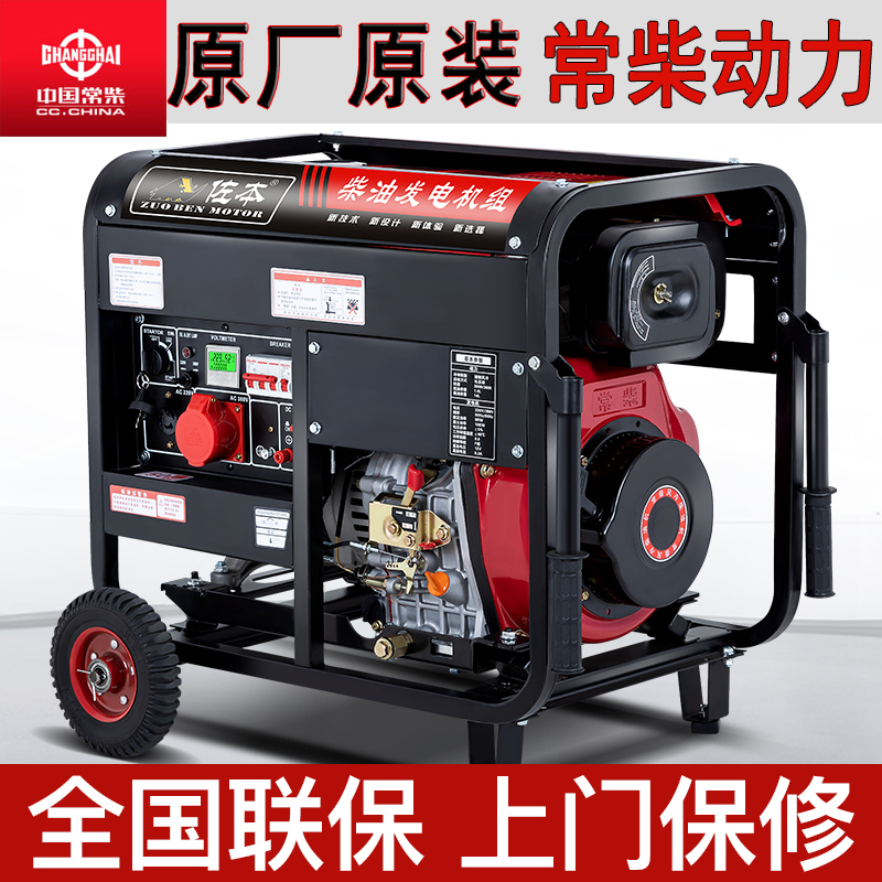 Changchai power 5 kW diesel generator set 220v household 3 6 8 10KW single three-phase dual voltage 380V