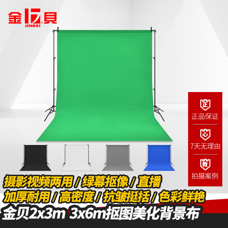 Kimberly Photo Studio background cloth hanging cloth photo keying photography solid color gray background props childrens wear model studio live network red room layout