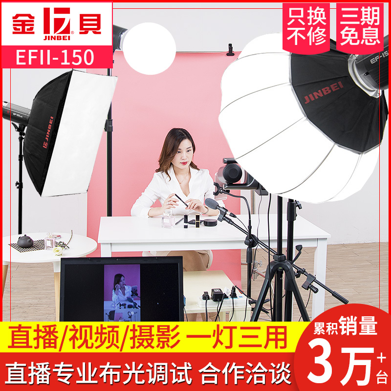 Кимбе EF-150W Light LED Live Light Photo Light Video Pictures Photo Photo Light Everylight Sun Woo Photo Taobao Pictures Taobao Pictures Live Mei Light Light EFII