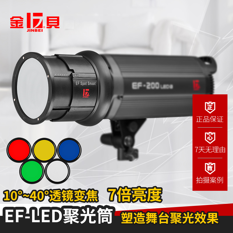 Kimberly EF-LED spotlight stage micro-movie light effect prop ever-light special accessory zoom optical shape