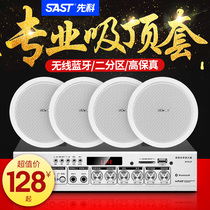 Xianke ceiling speaker set ceiling mounted audio fixed pressure amplifier background music radio wall speakers indoor home embedded Bluetooth store open installed campus public system