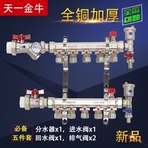 Tian a Taurus warm catchment water Pipe 4 Road 5 Road 6 Road into the backwater valve PERT tube all copper integrated