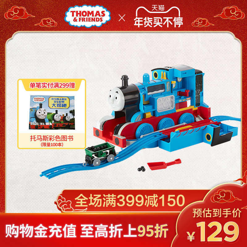 (Time-limited second kill) Thomas small train electric giant Thomas multi-purpose station track childrens toys