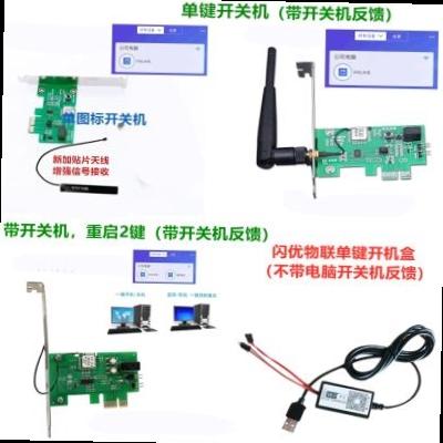手机远程控制易微联wifi电脑主机重启开关机智能模块网络开关