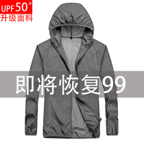 Sunscreen mens and womens coat ultra-thin breathable anti-UV outdoor skin windshield fishing shirt summer sun protection clothing