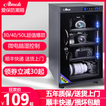 Aibao electronic moisture-proof box 30 40 50L SLR camera lens stamp drying cabinet photography in addition to moisture absorption card