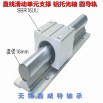 Linear sliding unit supports aluminum optical axis smooth rail SBR10 12 16 20 25 30 35 40 50