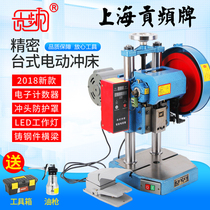 Shanghai Gongpin brand Jb04-1 Desktop Press desktop electric small punching machine 1 tons 1T double column press